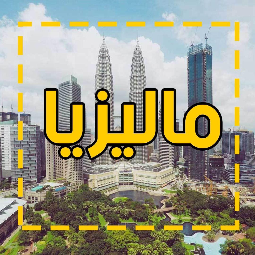 متعة السياحة في ماليزيا Screenshots Desktop Screenshot Profile