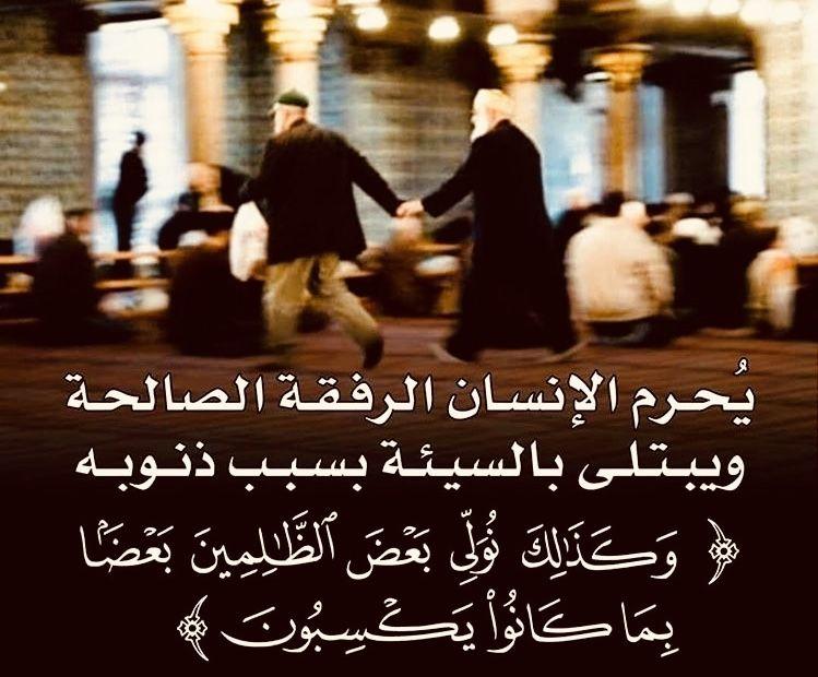 حرمان الرفقة الطيبة Islamic Quotes Qoutes Quotes
