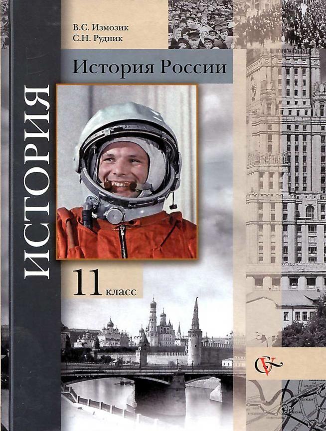 Решебник по истории россии 11 класс измозик онлайн