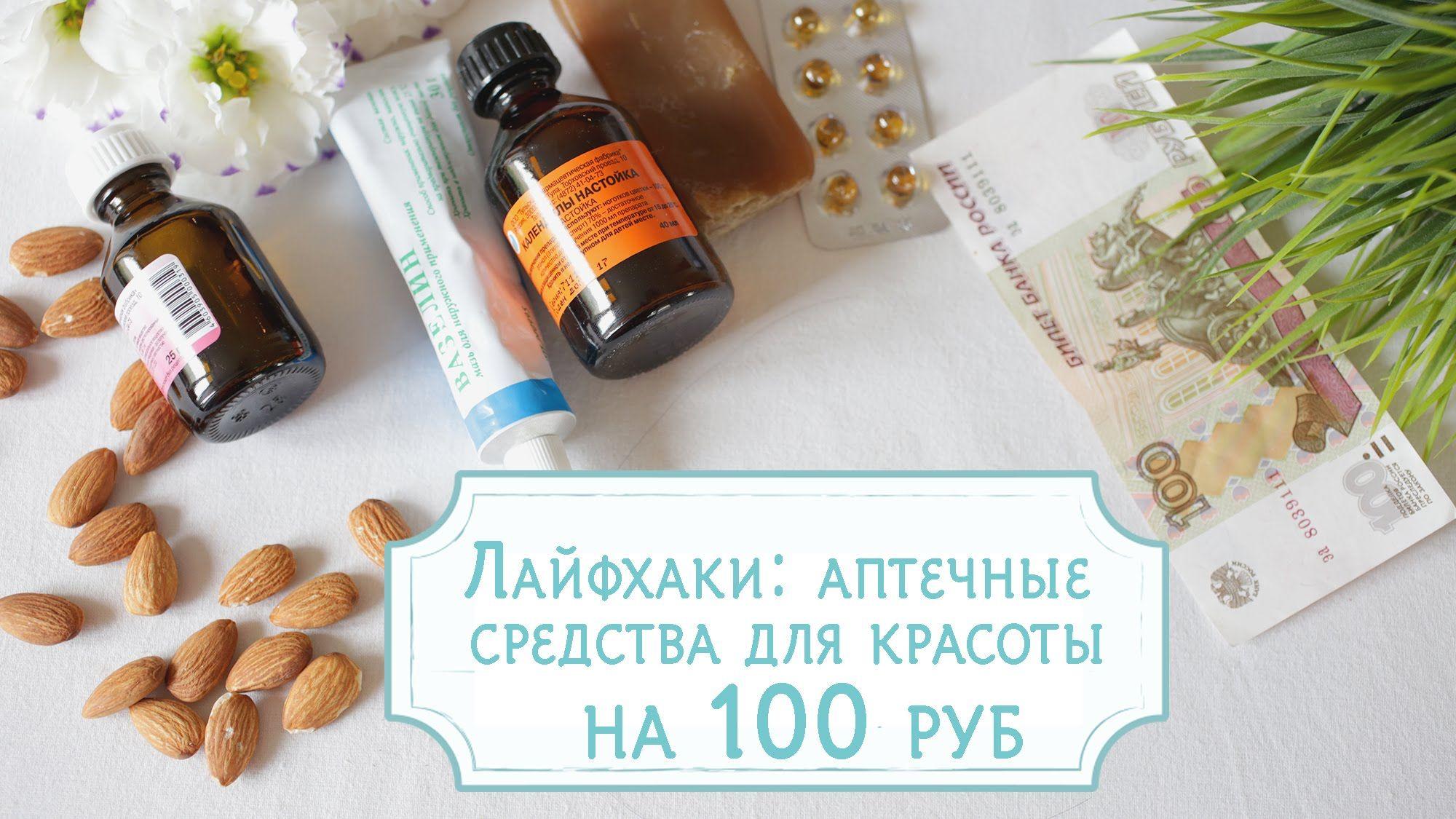 Лайфхаки: аптечные  средства для красоты  на 100 руб [Шпильки  Женский ж...