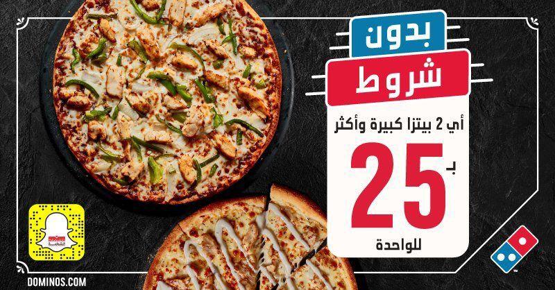 عروض المطاعم عروض مطعم دومينوز بيتزا بـ 25 ريال الاثنين 9 3 2020 نواصل معكم اليوم أقوي العروض من عروض مطعم دومينوز حيث نستعرض لكم اليوم Food Breakfast Doom