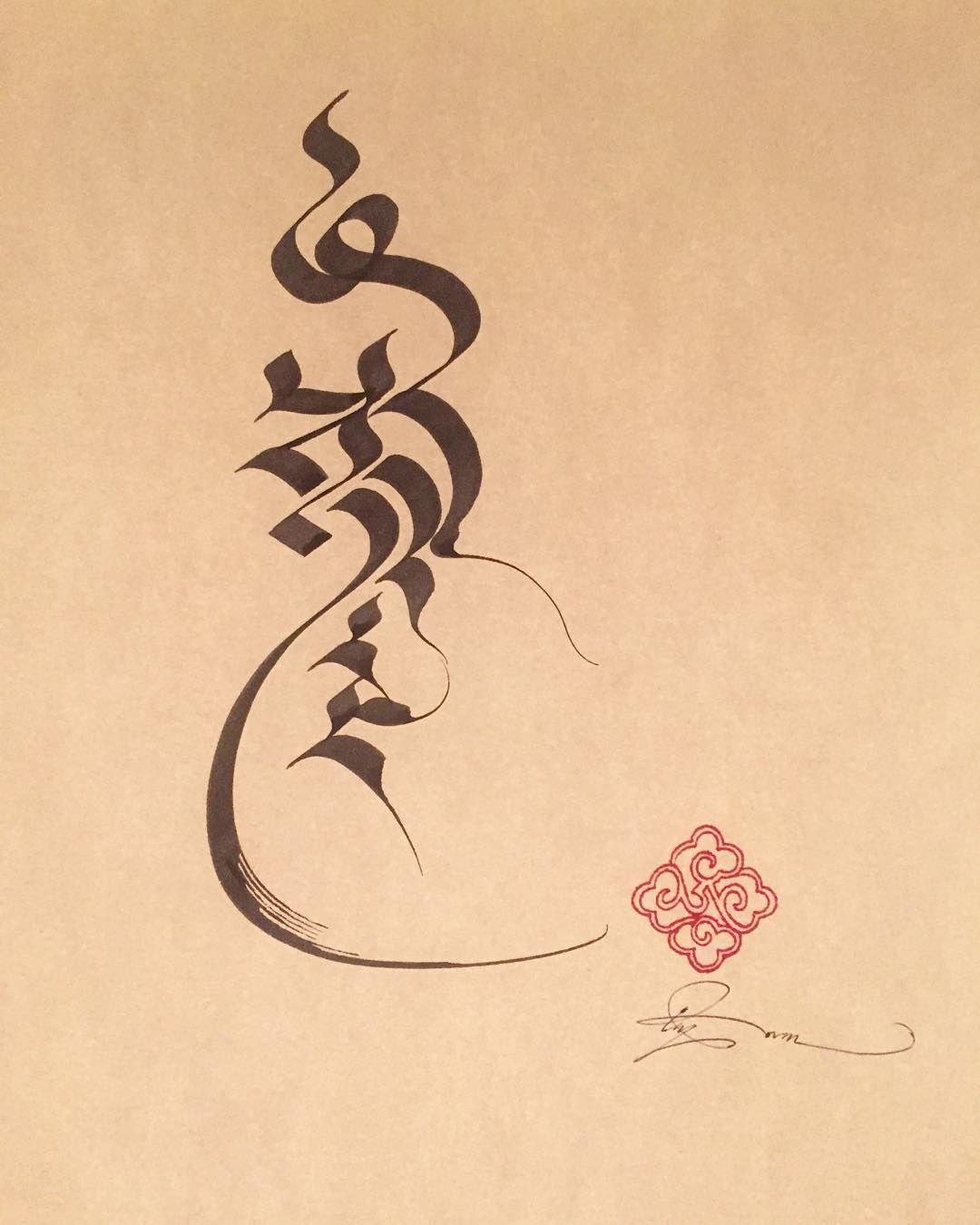 སྙིང་རྗེ། compassion. #Tibetan #tibetanscript ...