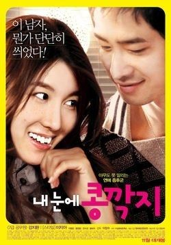 The Relation of Face/ Mind and Love (Korean) Really funny and surprising story line. Romantic.