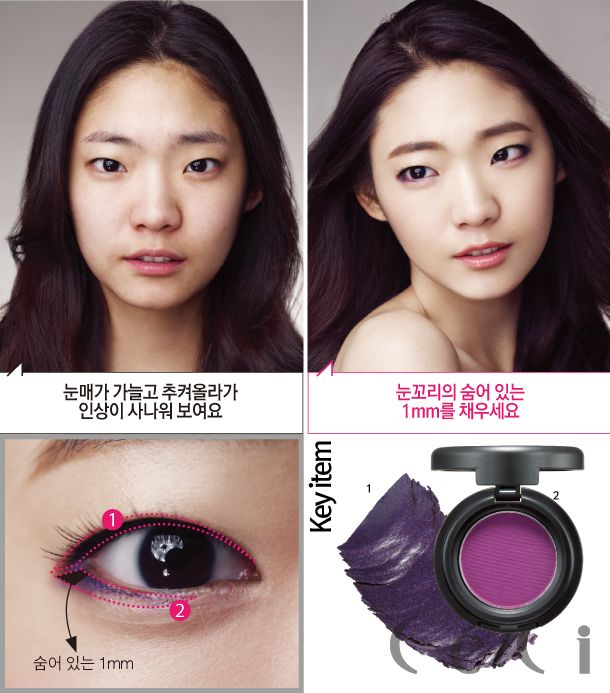 Before After Monolid Eye Makeup Ceci Magazine 아이메이크업