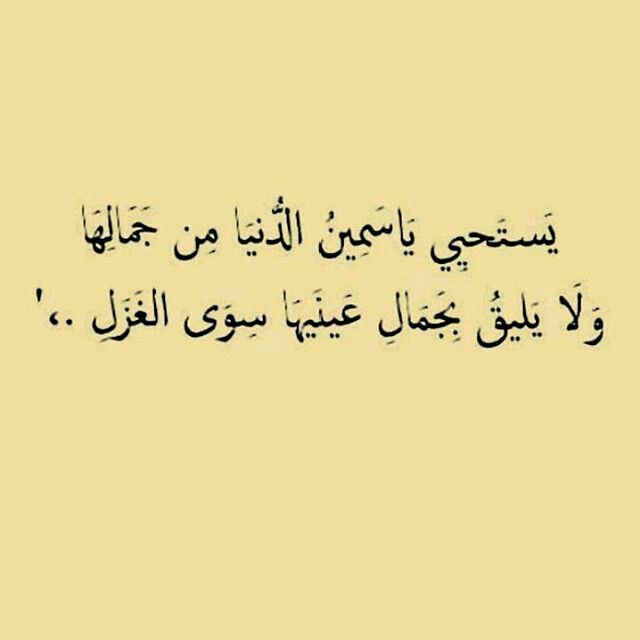 Pin By Tasnim On مقــهى أحلى الكلمات و بريـــق حروفها Words Quotes Talking Quotes Proverbs Quotes