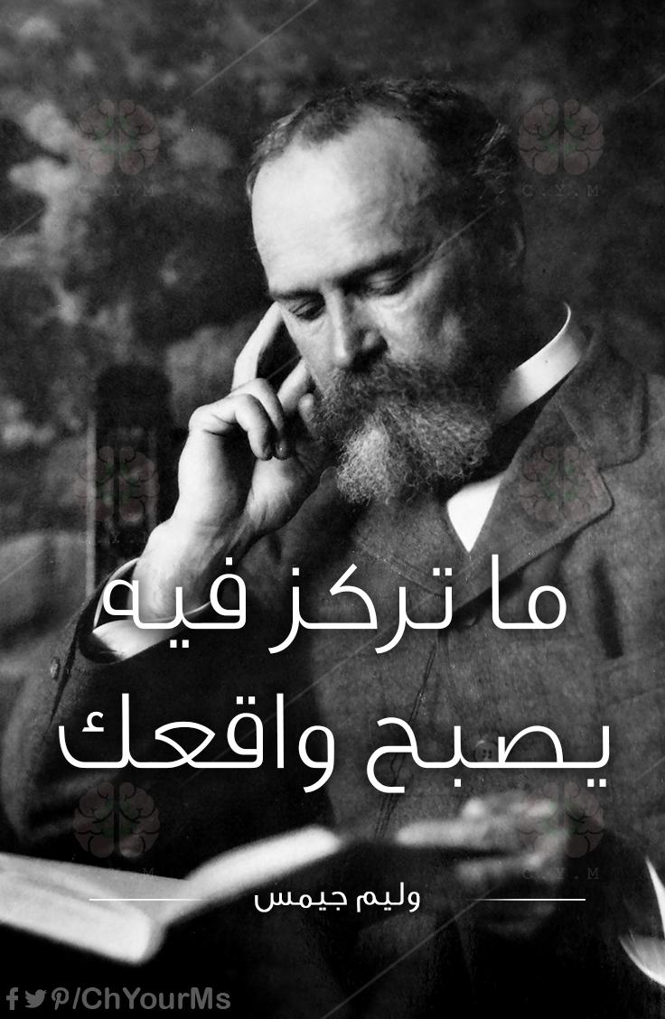 ما تركز فيه يصبح واقعك وليم جيمس Arabic Quotes Quotes Poster