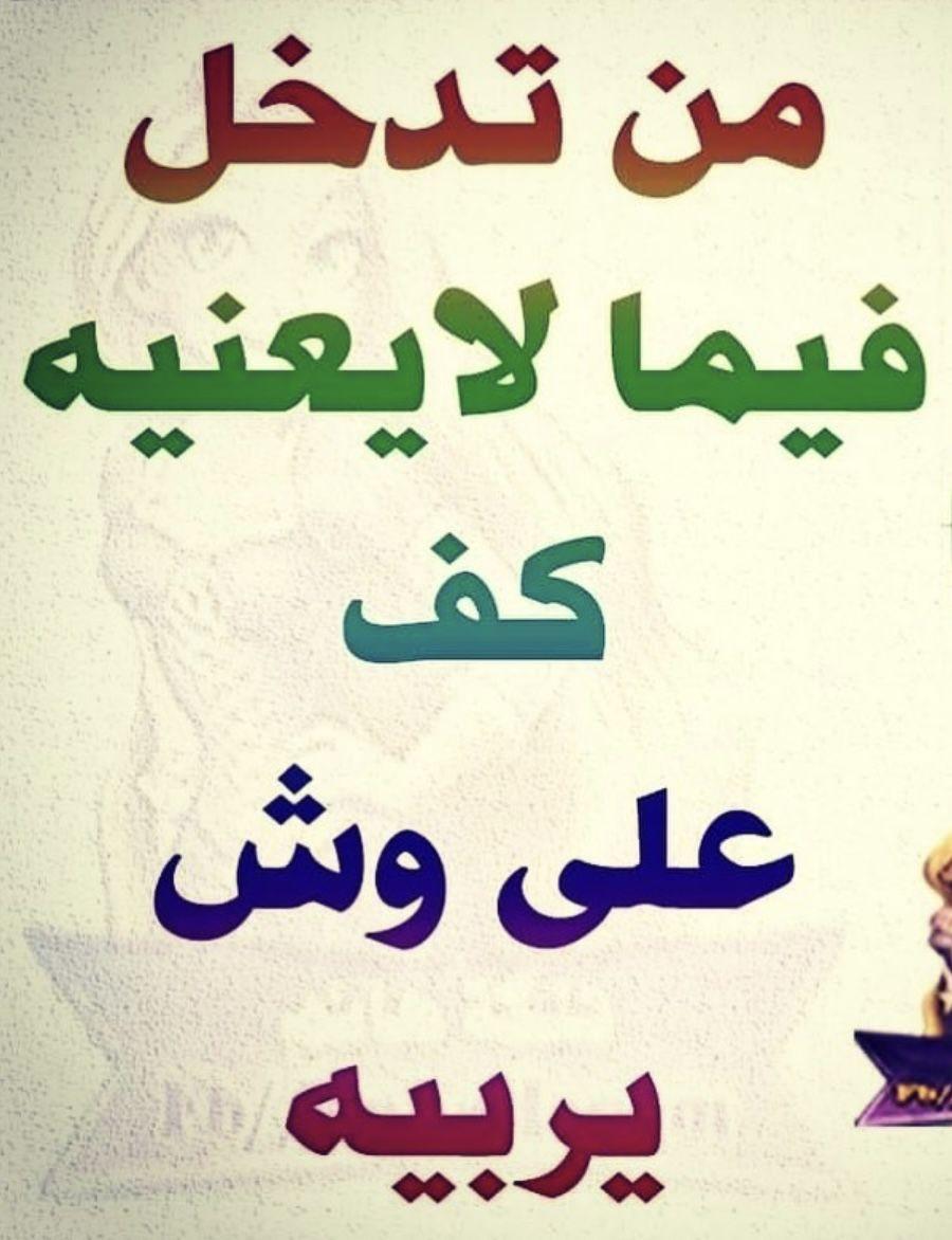 Pin By Samar Anan On نكت Arabic Calligraphy Calligraphy Arabic