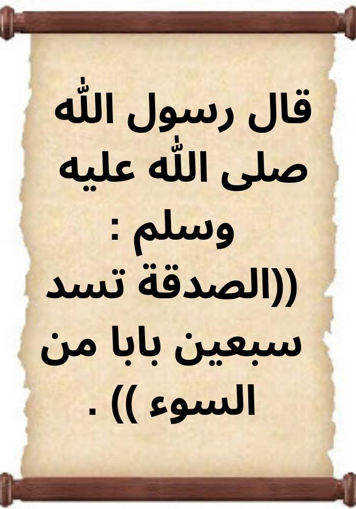 Pin By الدعوة إلى الله On أحديث نبوية شريفة عن فضل الصدقة وآجرها Throw Pillows