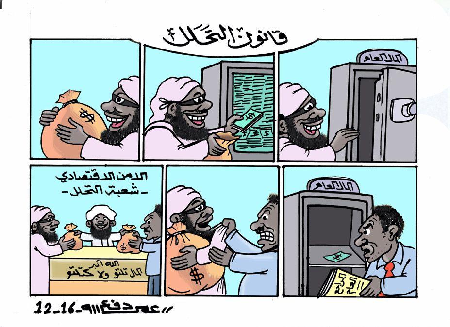 كاركاتير اليوم الموافق 28 ديسمبر 2016 للفنان  عمر دفع الله عن الفساد فى السودان