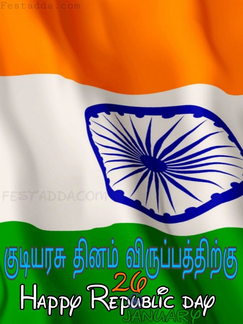 Happy Republic Day Tamil Quotes And Sayings Republic Day Republic Day Photos Happy Happy republic day wishes in tamil