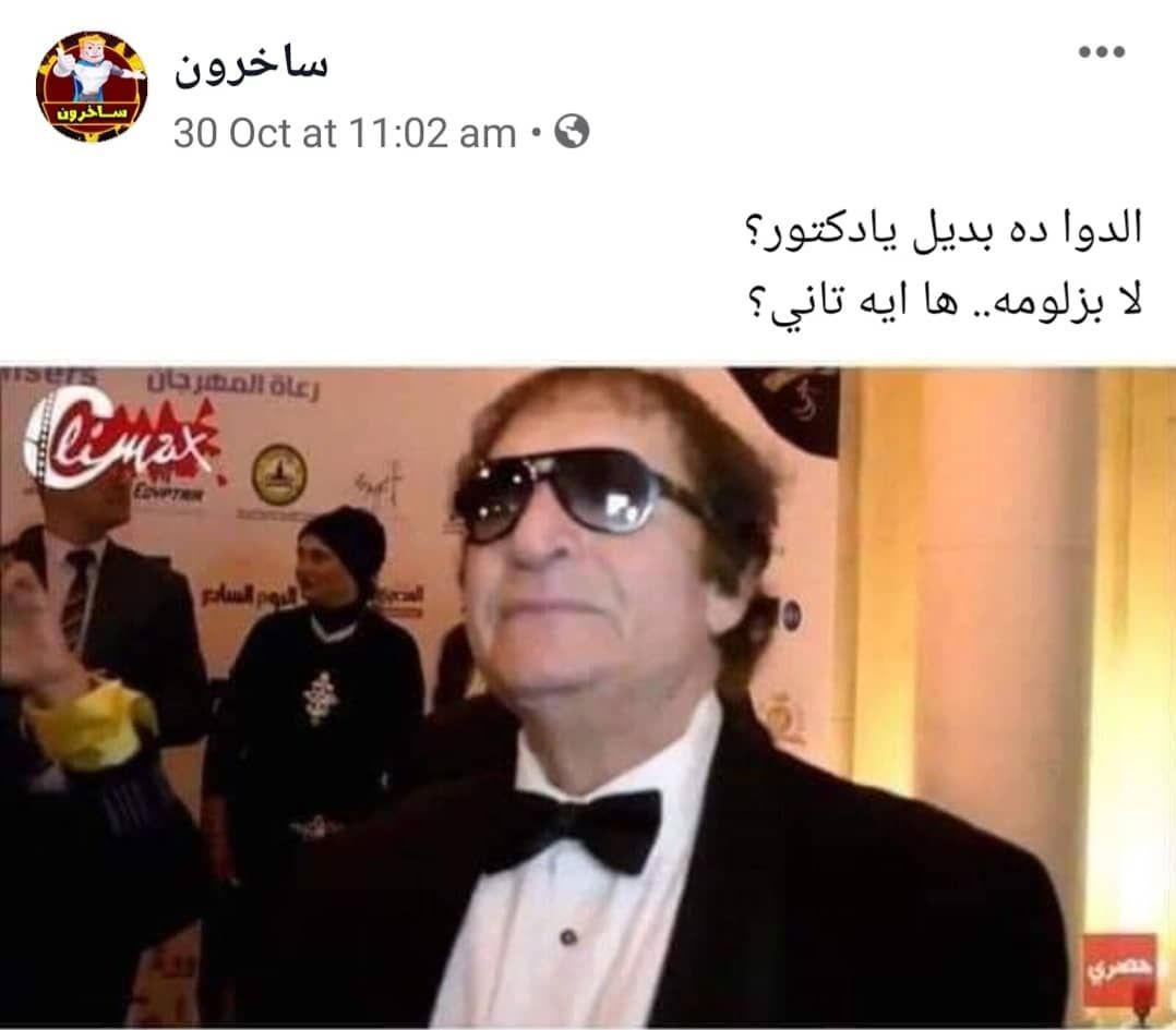 Pin By Nes Ma On ضحك Funny Dude Funny Arabic Quotes Funny Images