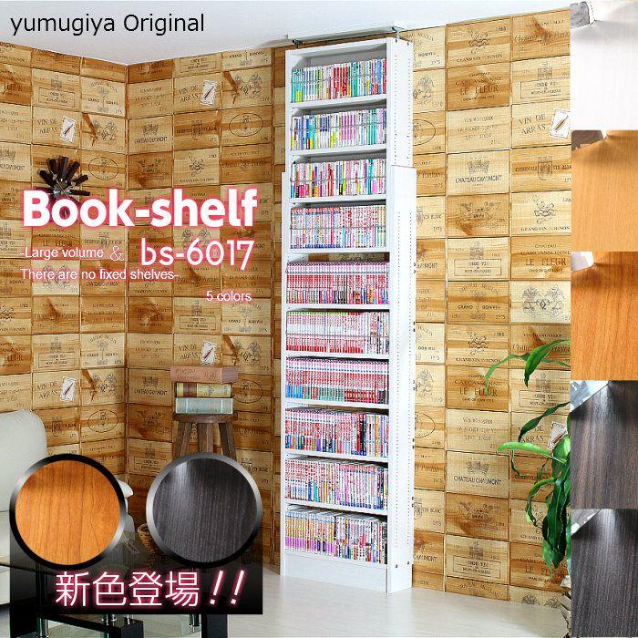 楽天市場 当店通常価格より10 Off 本棚 天井つっぱり 本棚 大容量 薄型 ブックシェルフ 省スペース Bs6017 幅