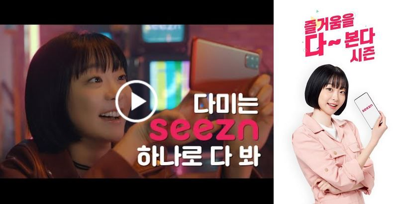 Seezn App English Seezn Apk Download For Android Ios In 2021 Google Play Gift Card Nct Dream Free