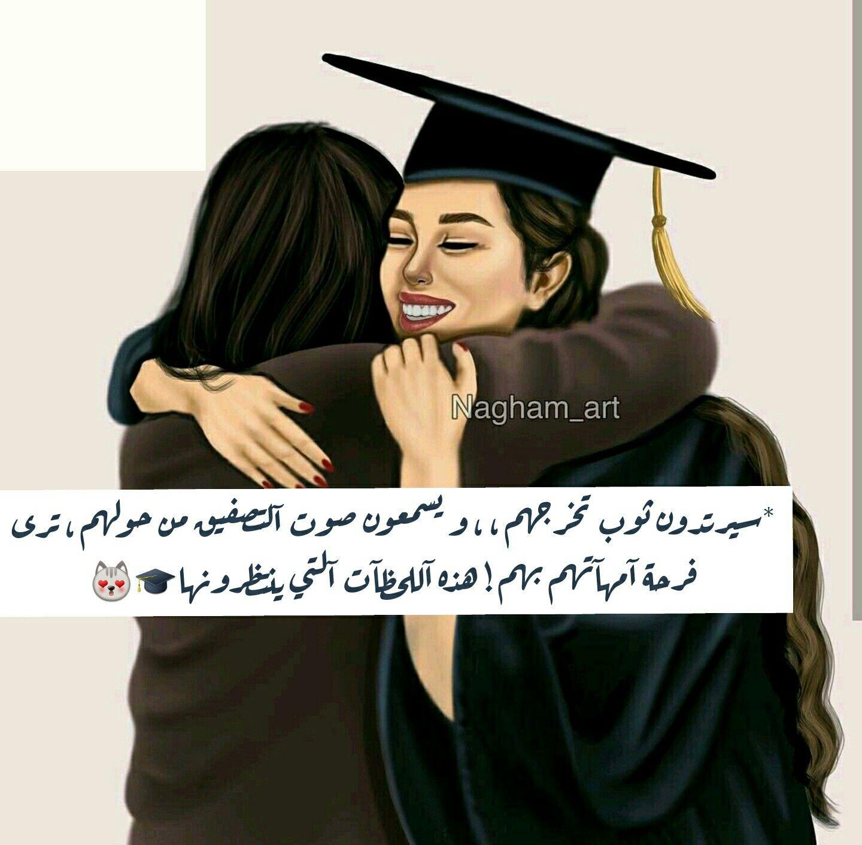 Soaya Graduation Drawing Print Planner Graduation Pictures