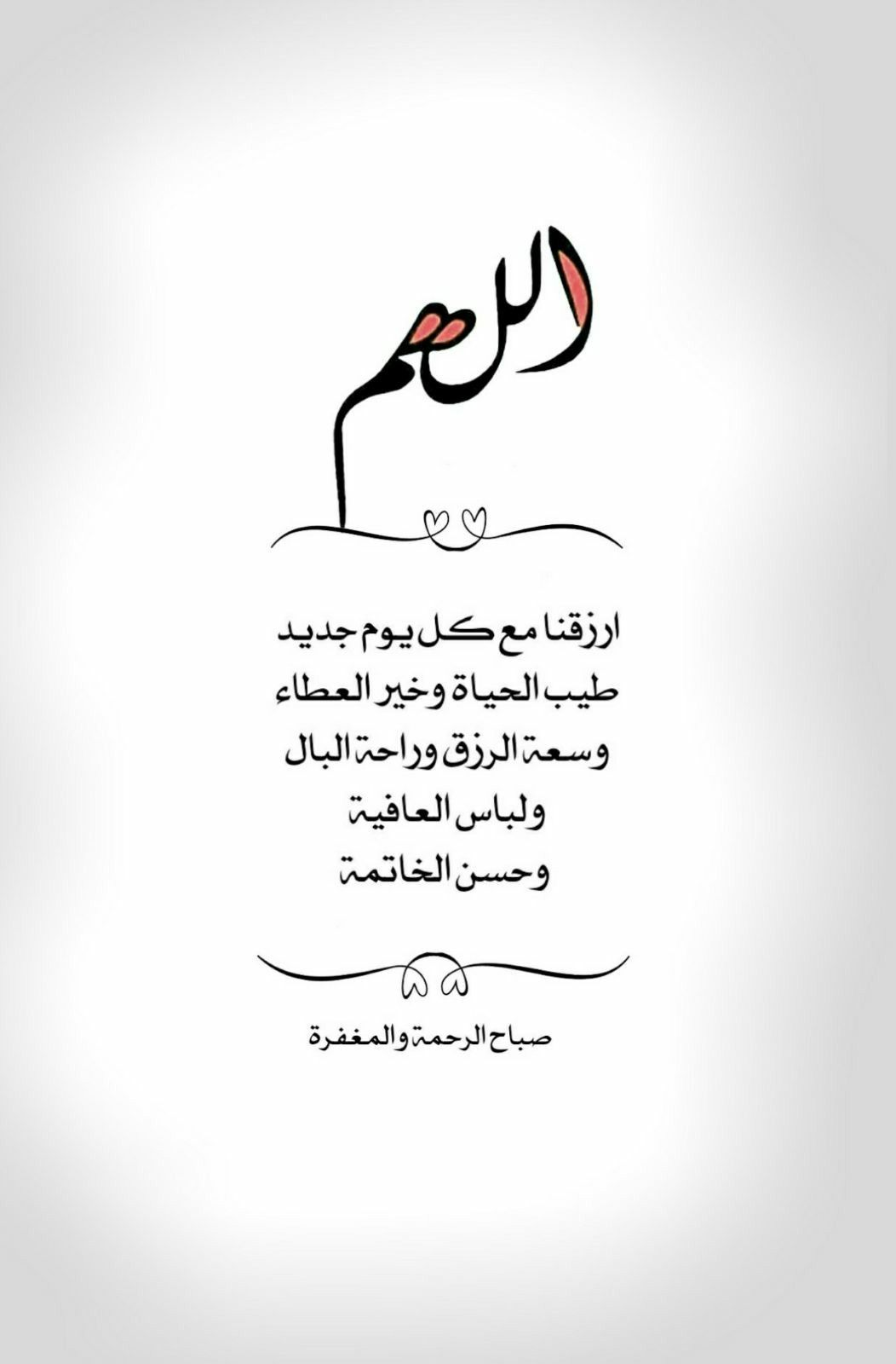 إن ﺍﻟﻠ ﻪ ﻻ ﻳﺨﺬﻝ ﻣ ﻦ ﺁﻣﻦ ﺑﮧ ﻭ ﺃ ﺣﺴﻦ ﺍﻟﻈ ﻦ ﺑﺮ ﺣﻤﺘﻪ الله م أحسن ظننا في النا س وأحس ظن الناس فينا Quran Quotes Love Morning Words Morning Quotes