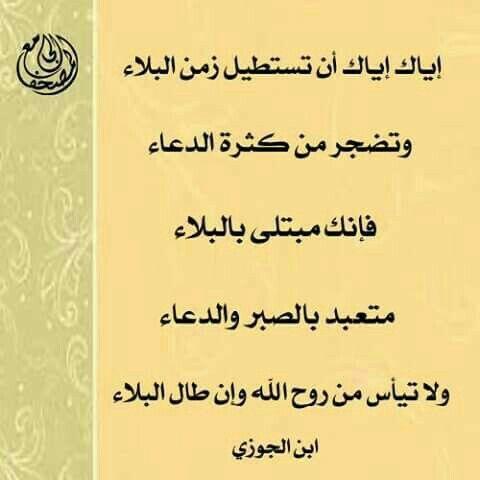 لا تيأس وأن طال البلاء Inspirational Words Islamic Quotes Quotations