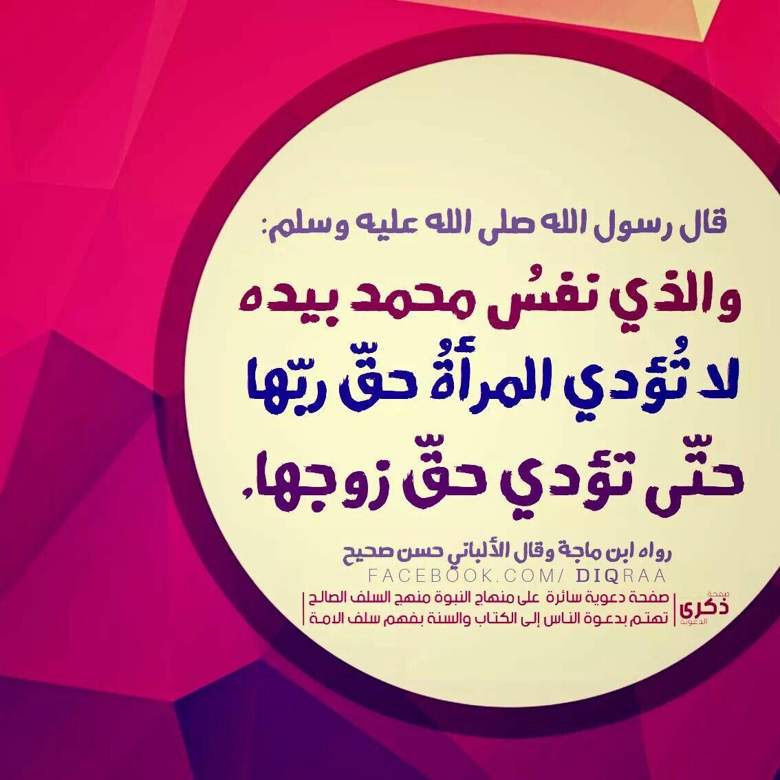 Pin By وسارعوا Wa Sare3o On حديث شريف Instagram Photo And Video Instagram Photo