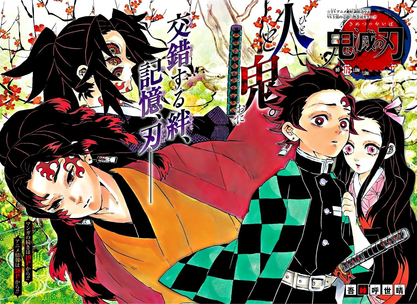 kimetsu no yaiba おしゃれまとめの人気アイデア pinterest haru ドラゴンボール 漫画 滅 鬼滅の刃 表紙