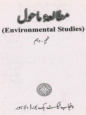 Punjab Textbook Board 9th Class Books Free Download