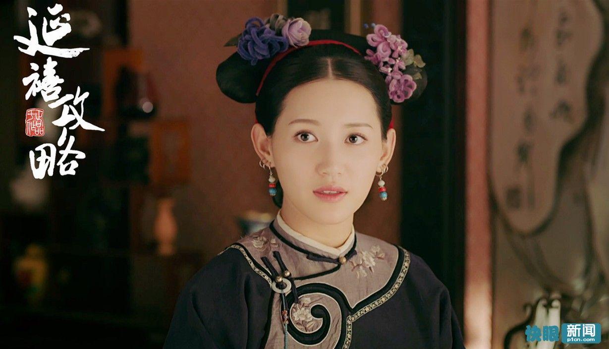 Yan Xi's Conquest 《延禧攻略》 - Wu Jin Yan. Qin Lan. Charmaine Sheh. Nie Yuan   Nữ thần. Cô dâu. Nhà thanh