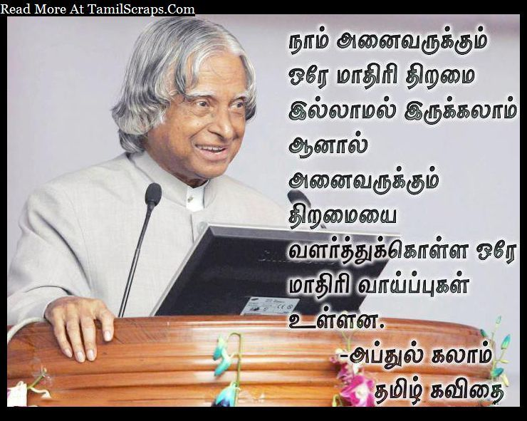 Abdul Kalam Best Quotes Tamil Kavithai About Dream Kanavu For Share With Friends In T Best Quotes For Students Inspirational Quotes For Students Kalam Quotes