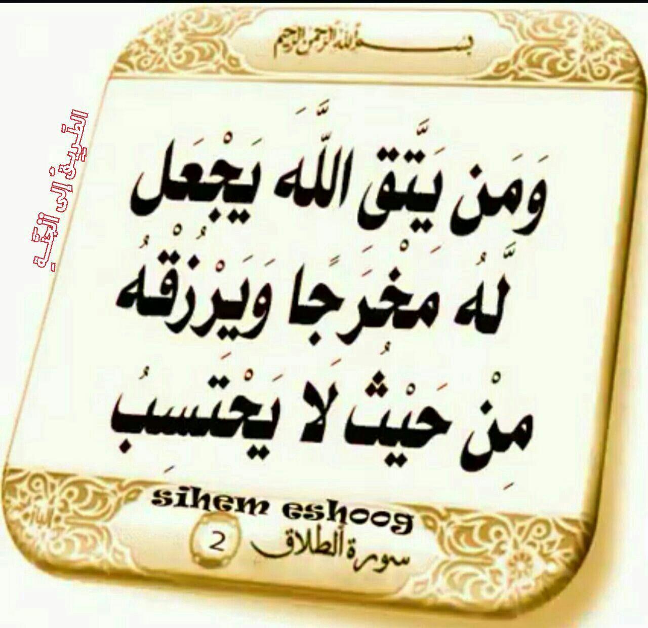 اللهم اجعلنا من المتقين Holy Quran Prayers Blog Posts