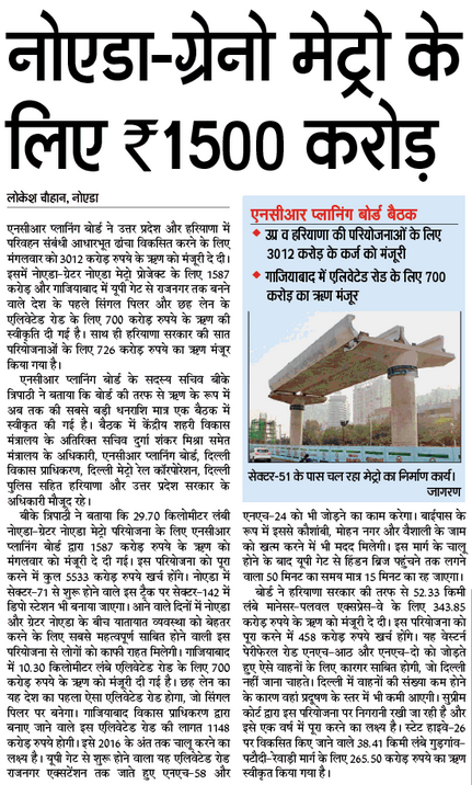 Rs.1500 crore for #Noia and #GreaterNoida #Metro!!  www.crsgroupindia.com  #CRSGroup #RealEstate #DelhiMetro #NCRProperty
