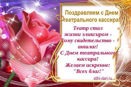 Поздравление с днём рождения женщине кассиру 198