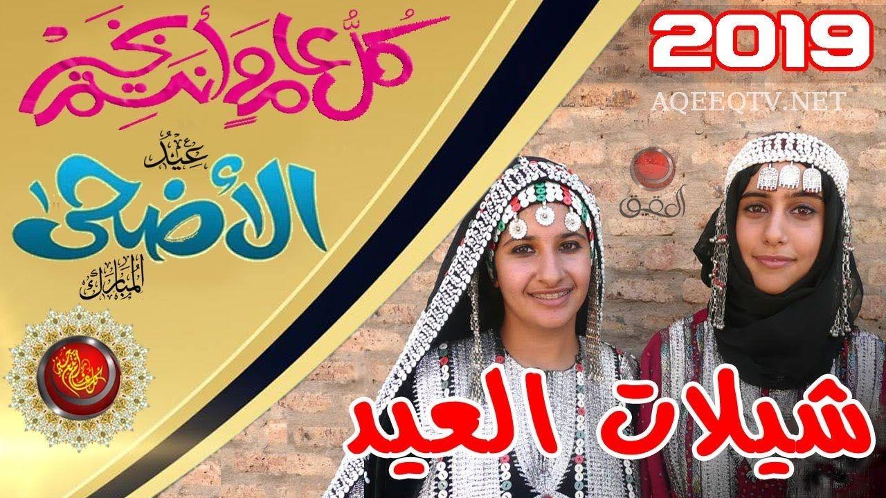 شيلات العيد 2019 ابو حنظله جميع شيلات عيد الاضحي المبارك تجميع جديد Youtube Dance Music