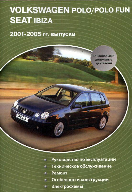 Volkswagen polo инструкции по эксплуатации