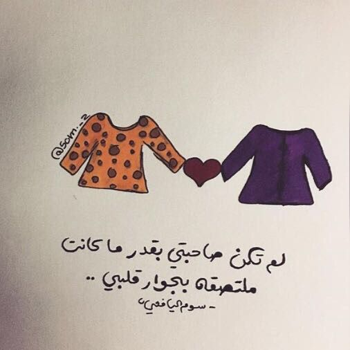 لم تكن صاحبتي بقدر ما كانت ملتصقه بجوار قلبي Love Quotes Wallpaper Friends Quotes Love You Boyfriend