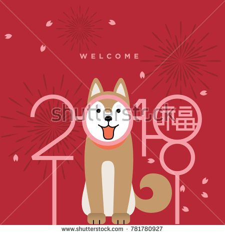 year of dog 2018 invitation card chinese new year 2018 paper art translation happy new year bless