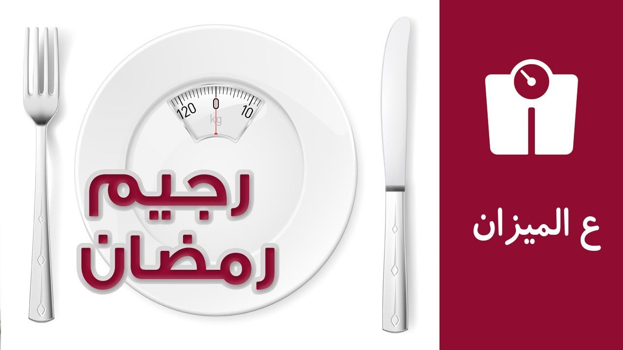 رجيم رمضان نظام غذائي صحي ومتوازن ع الميزان Ramadan Ramadam Healty