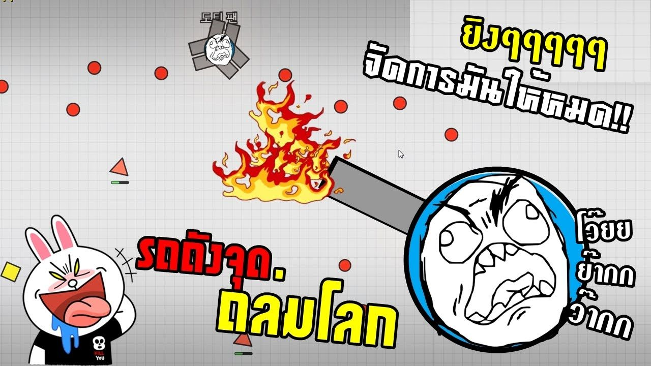 http://bit.ly/1ZimFEQ l Popular Right Now - Thailand : Diep.IO รถถงเกรยนจดถลมโลก!!! #1 SkizzTv http://www.youtube.com/watch?v=8DUg8844oTY