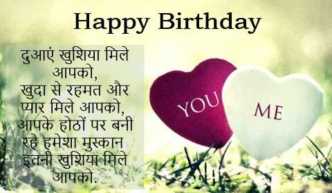 Download Happy Birthday Wishes For Lover In Hindi Font Happy