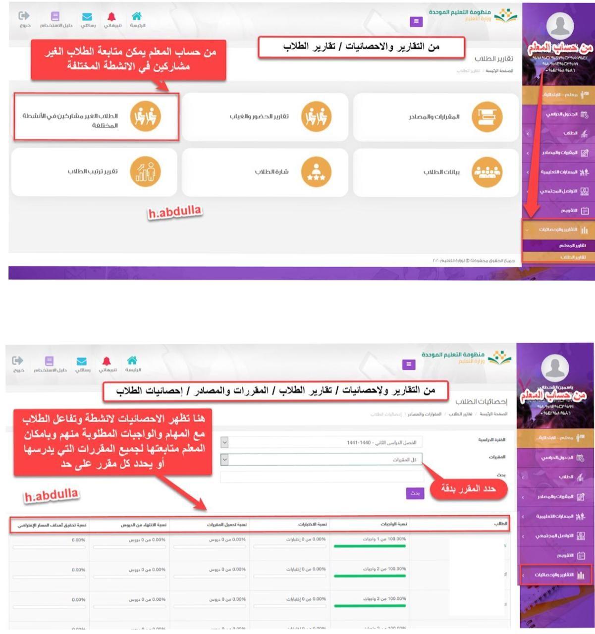 طريقة متابعة انشطة الطلاب المشاركين وغير مشاركين وتفاعلهم في واجبات والاثراءت في منظومة التعليم بصور Map Map Screenshot