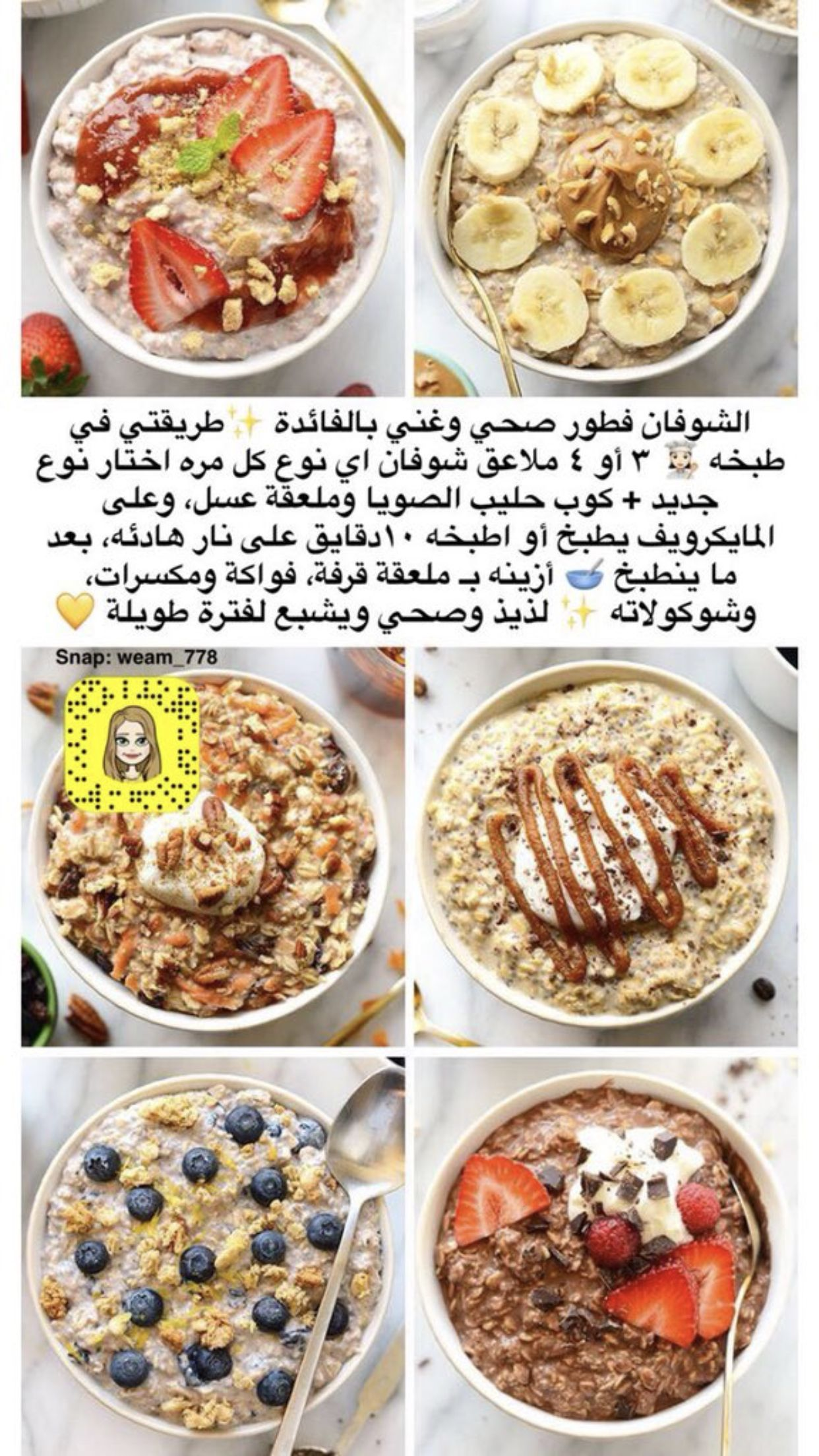 حلا الشوفان Health Fitness Food Helthy Food Workout Food