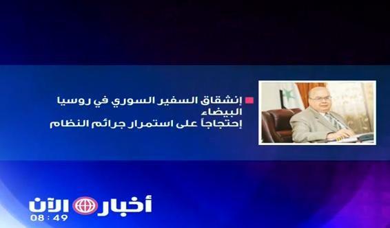 لطمة جديدة لنظام الاسد انشقاق السفير السوري في روسيا البيضاء Arab News Arabic