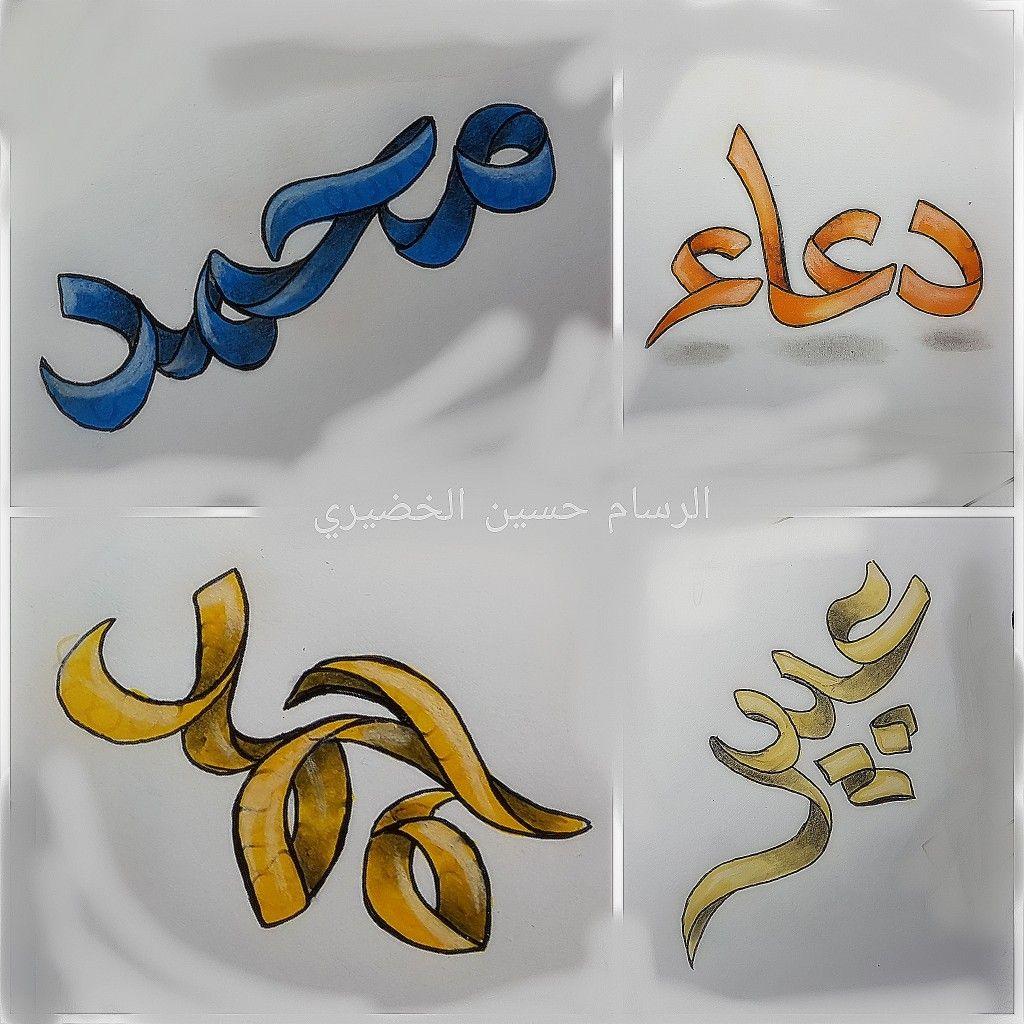 الكتابه باستخدام زخرفة الشريط الورقي Arabic Calligraphy Art Calligraphy