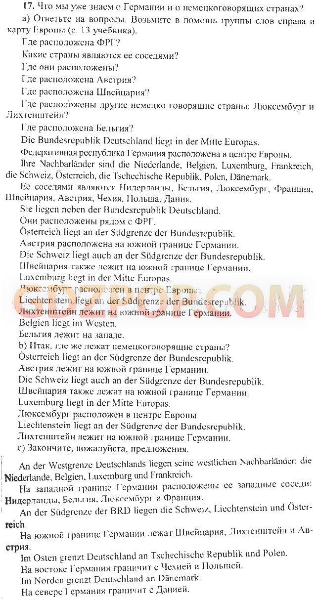 История данилов 6 класс онл