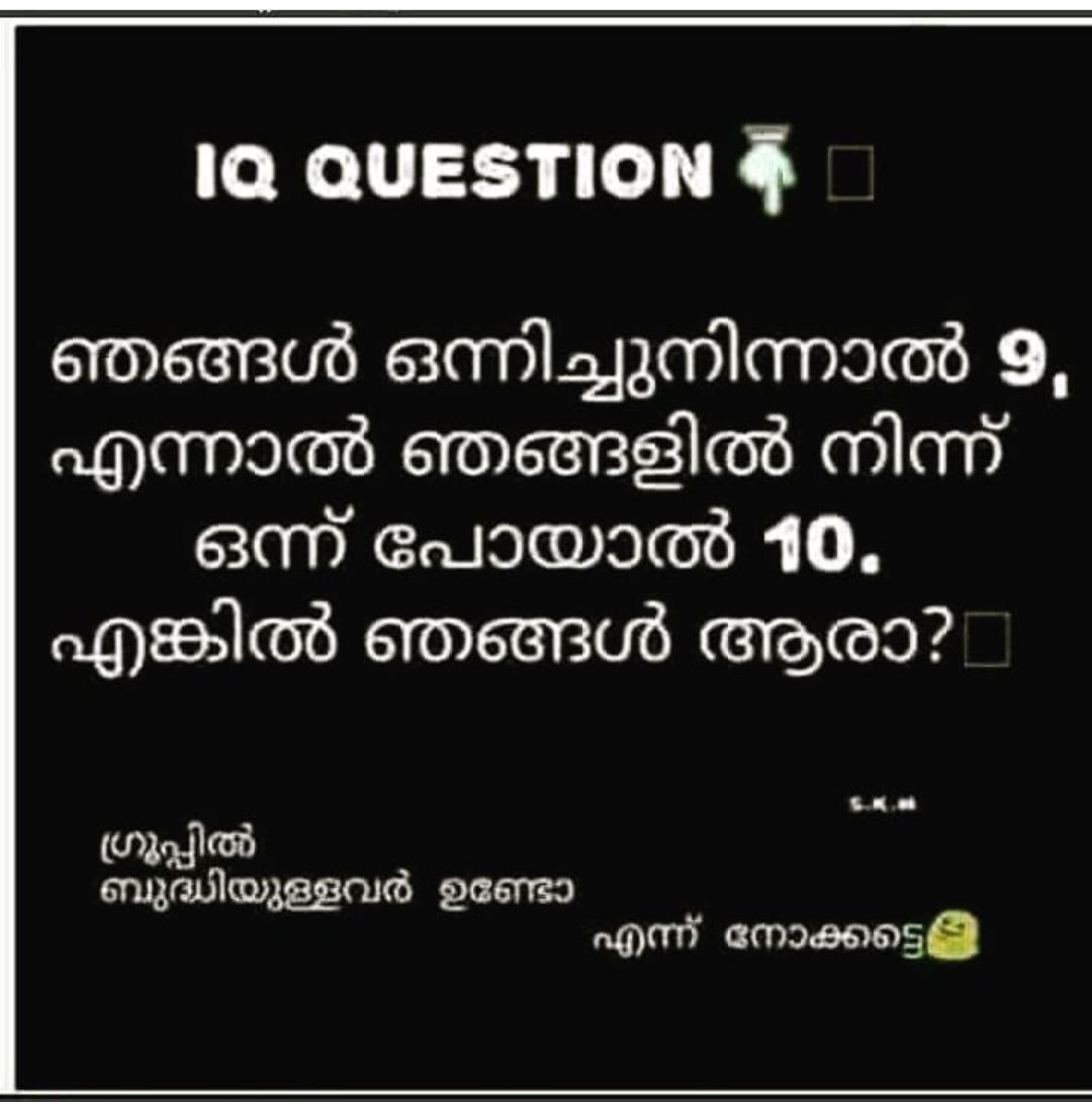 Malayalam Funny Quiz Questions Answers Quiz