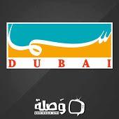 مشاهدة قناة سما دبي بث مباشر بجودة عالية Sama Dubai Live Broadcasting Hd Dubai Live Broadcast Broadcast