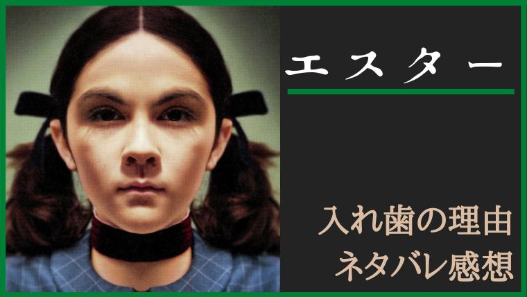 エスター 続編