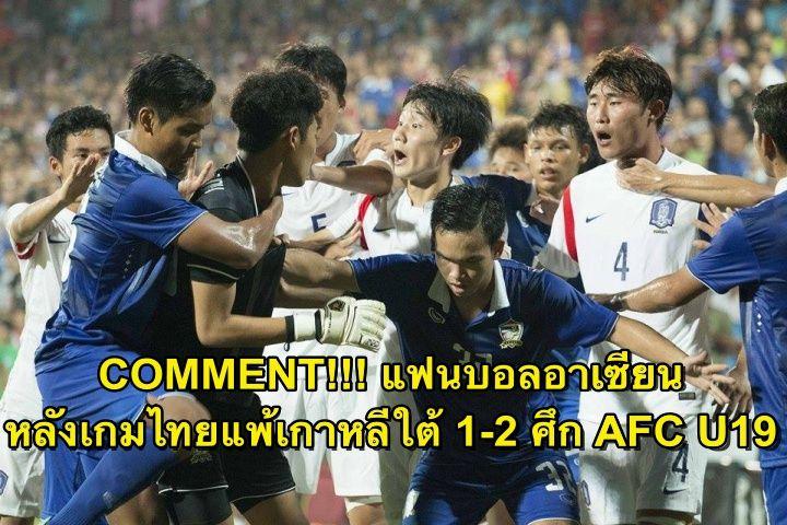 คอมเม้นท์ แฟนบอลอาเซียน หลังเกมไทยแพ้เกาหลีใต้ 1-2 ศึก AFC U19