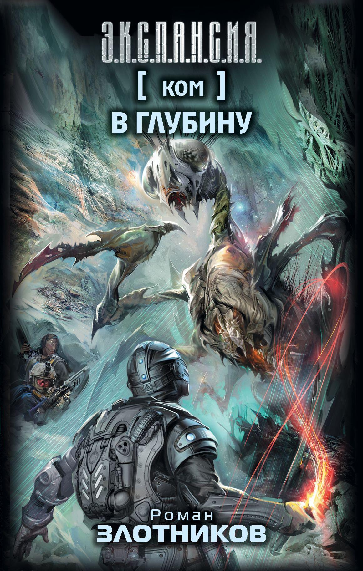 http://cdn.eksmo.ru/v2/ASE000000000713915/COVER/cover1.jpg