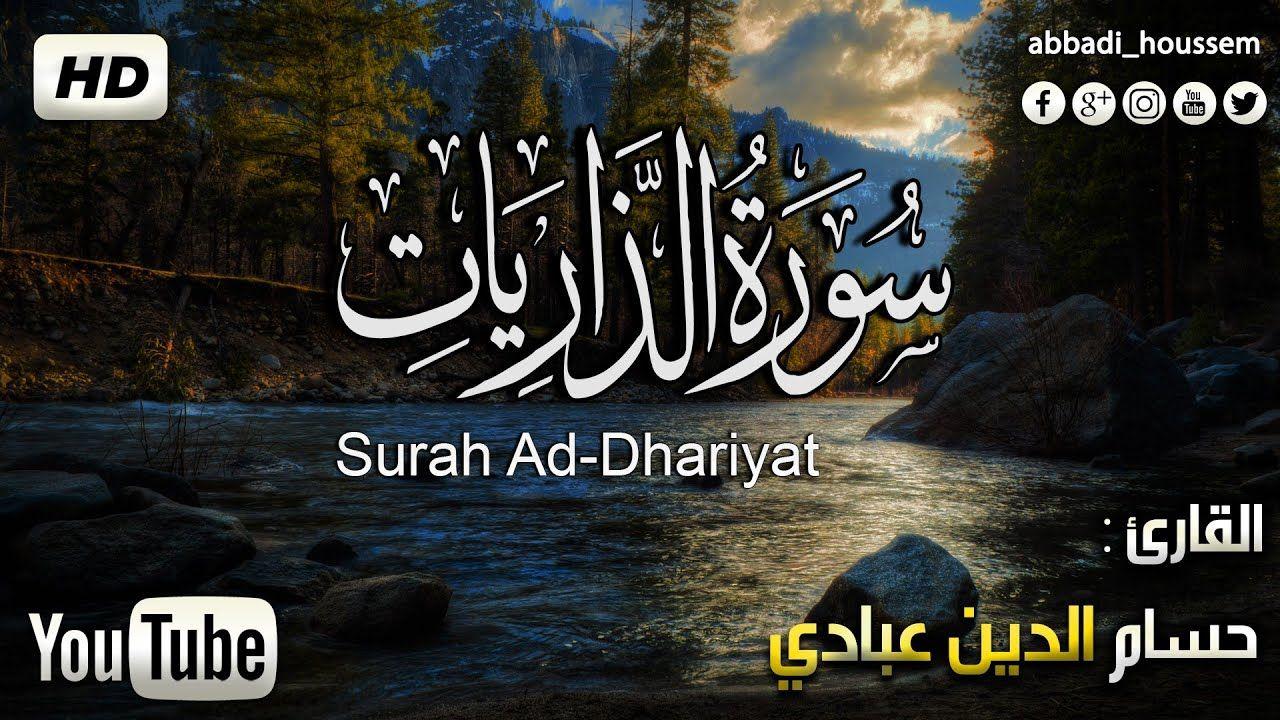 سورة الذاريات كاملة بصوت القارئ حسام الدين عبادي Surah Ad Dharyat By Lockscreen Beautiful Youtube