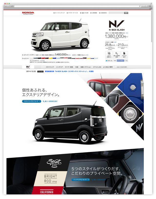 HONDA:N-BOX SLASH web design