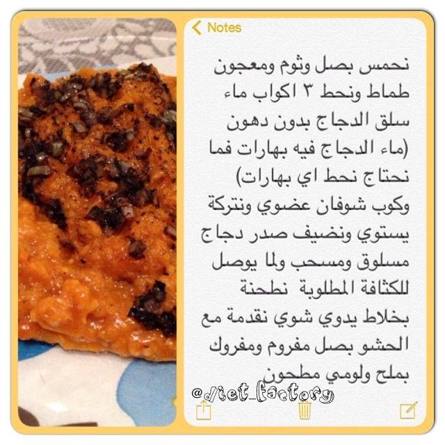 Diet Factory On Instagram طريقة يريش جريش الشوفان بالدجاج Cooking Food Main Dishes