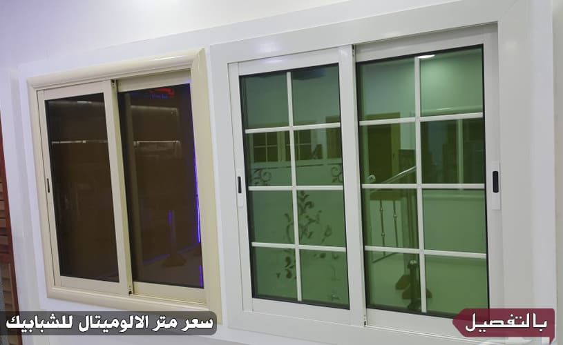سعر متر الالوميتال Sale Windows Price