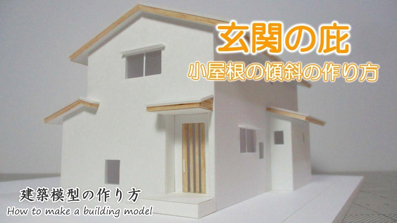 玄関の庇 小屋根の傾斜の作り方 家づくりのための住宅模型 建築模型